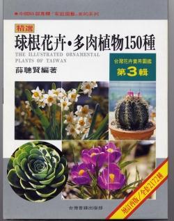 台灣花卉實用圖鑑3
