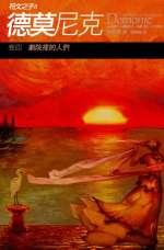 符文之子II──德莫尼克(4)