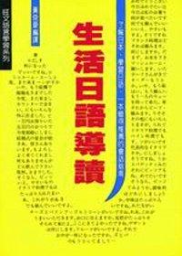 生活日語導讀