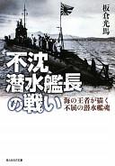 不沈潜水艦長の戦い