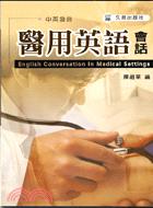醫用英語會話