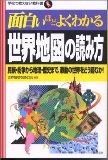面白いほどよくわかる世界地図の読み方―民族・紛争から地理・歴史まで、激動の世界をどう読むか!