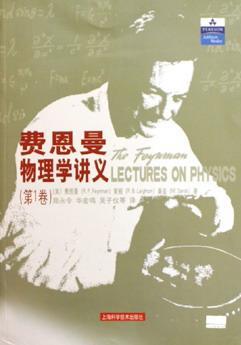 费恩曼物理学讲义:第1卷