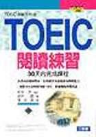 Toeic閱讀練習
