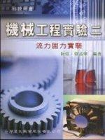 機械工程實驗(二)