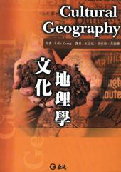文化地理學