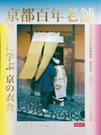 京都百年老舖