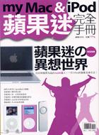 My MAC & iPod 蘋�...