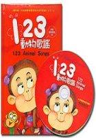 123動物歌謠