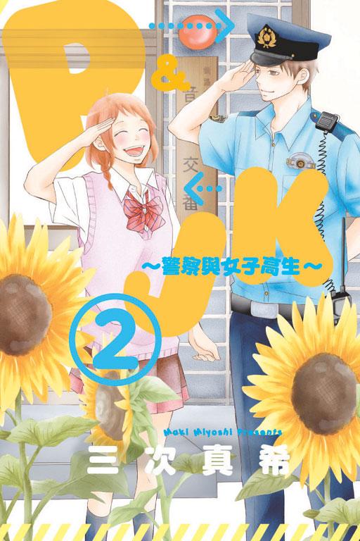 P&JK~警察與女子高生~ 02