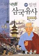 일연 삼국유사(만화) (서울대선정 인문고전 50선 33)