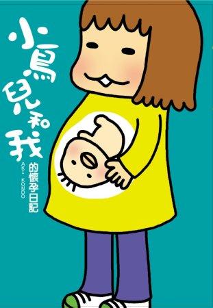 小鳥兒和我的懷孕日記 トリペと―妊婦、はじめました