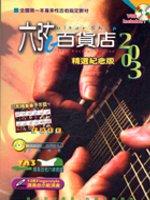 六弦百貨店2003精選紀念版