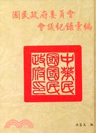 國民政府委員會會議記錄彙編(二)