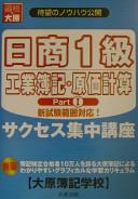 日商1級工業簿記・原価計算