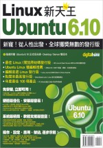 Linux 新天王 Ubuntu 6.10