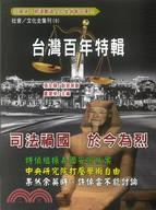 台灣百年特輯