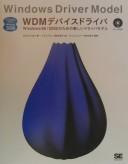 WDMデバイスドライバ―Windows98/2000のための新しいドライバモデル