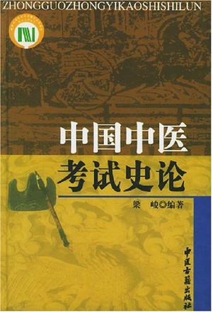 中國中醫考試史論