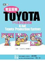 完全圖解Toyota