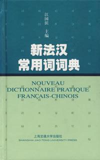 新法汉常用词词典/Nouveau dictionnaire pratique Francais-Chinois