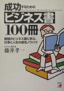 成功するためのビジネス書100冊