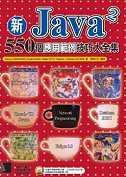 新Java2