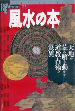 風水の本―天地を読み解き動かす道教占術の驚異
