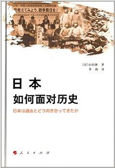 日本如何面对历史