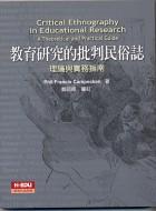 教育研究的批判民俗誌