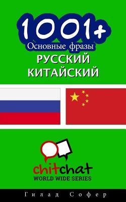 1001+ Basic Phrases Russian - Chinese