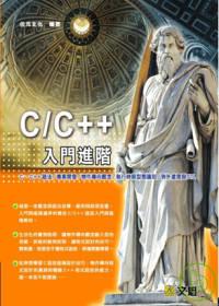 C/C++入門進階(�...