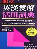 朗文英漢雙解活用詞典