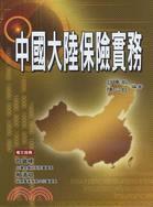中國大陸保險實務