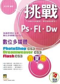 挑戰數位多媒體百寶箱Dreamweaver CS3、PhotoShop CS3、Flash CS3(附VCD)