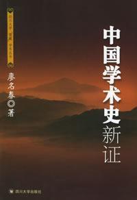 中国学术史新证