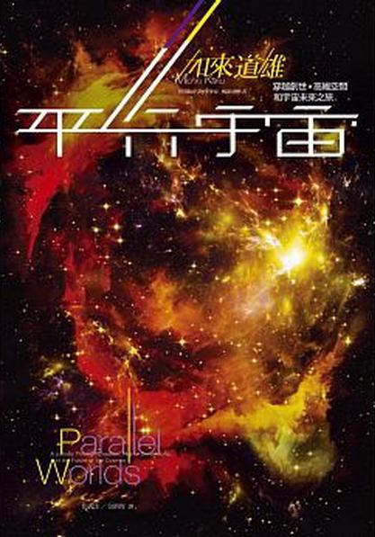 平行宇宙:穿越創世、高維空間和宇宙未來之旅