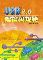 USB 2.0 理論與規範