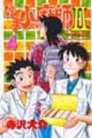 妙手小廚師II 4