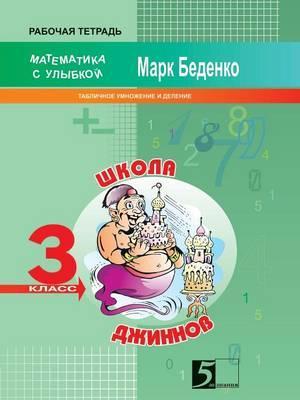 Shkola dzhinnov