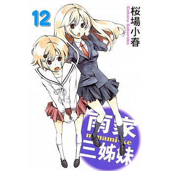 南家三姊妹 12