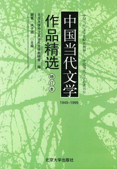 中国当代文学�...