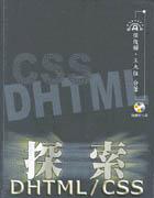 探索DHTML CSS