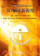 3D植牙新視界