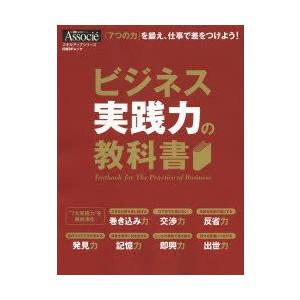 ビジネス実践力の教科書