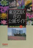 東京23区花の公園ガイド