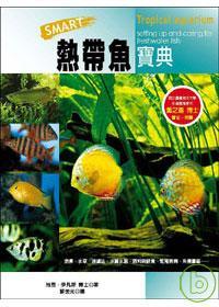 熱帶魚寶典