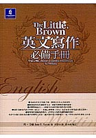 The Little, Brown 英文寫作必備手冊