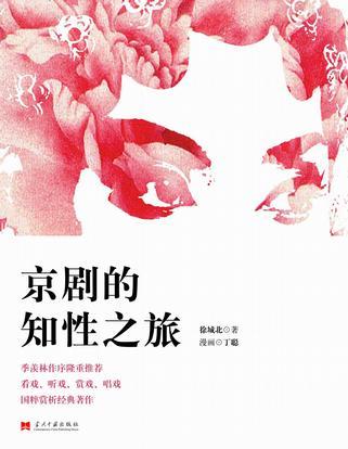 京剧的知性之旅