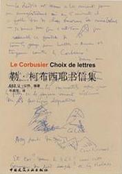 勒·柯布西耶书信集